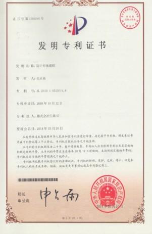 중국 특허증