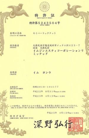 일본 특허증