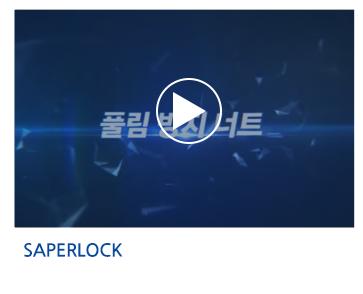 풀림방지너트(세이퍼락)-SNS홍보용
